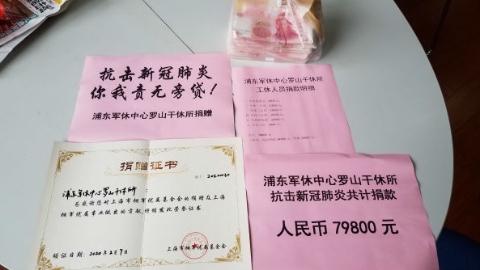 """退役军人和拥军企业踊跃捐赠献爱心!上海市拥军优属基金会特设的""""防控疫情专项基金""""已收到捐款捐物价值达215万元"""