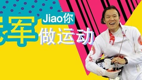 冠军Jiao你做运动|居家练习上肢力量,钱震华教你三种俯卧撑姿势