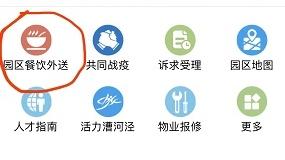 守护员工用餐安全,漕河泾开发区专属APP上线餐饮外送功能