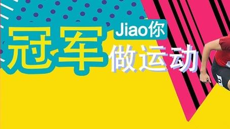 冠军Jiao你做运动|110米栏亚运会冠军谢文骏教你做拉伸