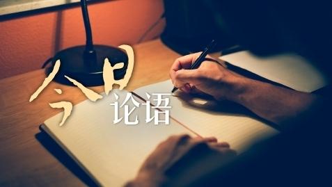 今日论语|相信中国力量