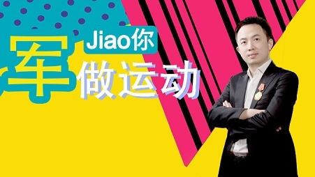 冠军Jiao你做运动|智力体力一样重要,国际象棋冠军倪华每天跑步一小时
