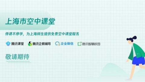"""护航上海中小学生 """"空中课堂"""" 在线答疑互动灵活多样"""