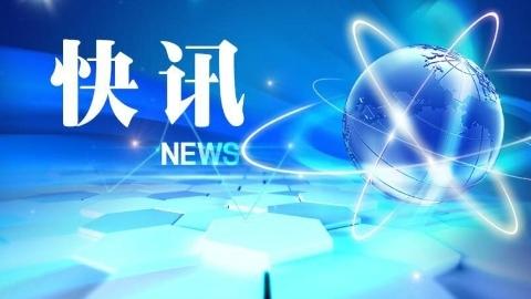 上海警方发布20条措施 全力防控疫情支持企业运营
