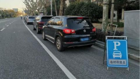 """上海警方缓解疫情期间""""停车难"""" 全市增设临时道路停车场37处"""