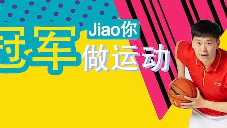 冠军Jiao你做运动|三对三女篮队员张芷婷教你三个居家锻炼小妙招