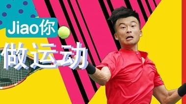 冠军Jiao你做运动|心系家乡武汉,网球全国冠军吴迪教你如何居家花式运动