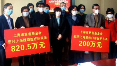 """市慈善基金会向上海""""抗疫战士""""捐赠一千万元慰问金"""