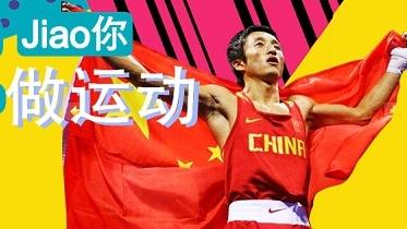 冠军Jiao你做运动|拳王邹市明带你居家练拳击
