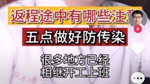 马桶堵塞会不会传播病毒?上下班通勤要注意啥?这位上海医生的抖音科普火了