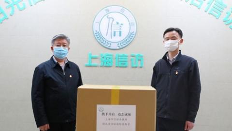 上海市信访办24小时紧急筹集12箱一线急需物资今晚发往武汉
