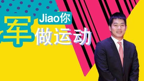 冠军Jiao你做运动|下棋久坐后,常昊是这样锻炼身体的