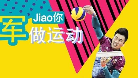冠军Jiao你做运动|上海男排戴卿尧教你居家锻炼腹部肌肉