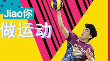 冠军Jiao你做运动|在家也能健身,上海男排张哲嘉教你这样做