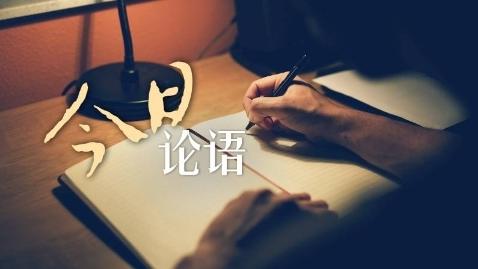 """今日論語丨""""空中課堂""""第一天"""