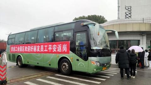 跨省通勤難?我們去接!青浦工業園區開通班車專線
