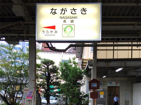 蘑菇云散盡后的長崎.jpg