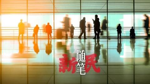 """新民隨筆丨""""普娃""""上網課"""