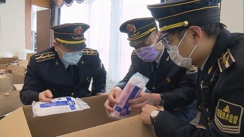 企業復工急需的17萬只口罩為假冒偽劣品 涉嫌公司被從重從嚴查處