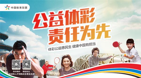 上海自明天起有序恢復體育彩票銷售