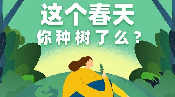 """四成中国人用手机种树 植树节""""网上进化""""焕新生"""