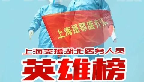 新民快评|1649位援鄂英雄书写上海荣耀