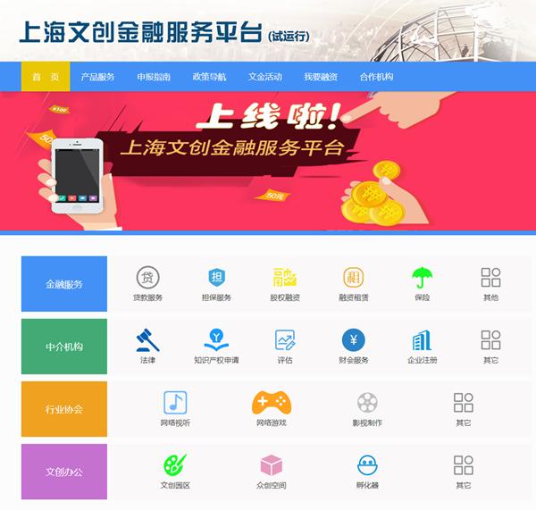 上海文创金融服务_副本_副本.png