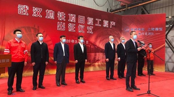 援鄂重大工程建设者今出征 助力武汉地铁项目复工复产