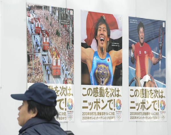 2013年3月4日,一名行人在观看东京申办奥运会的海报。2013年3月1日,国际奥林匹克委员会评估团抵达首站东京,对东京申办2020年夏季奥运会的资格进行评估。-新华社downLoad-20200325093651_副本.jpg