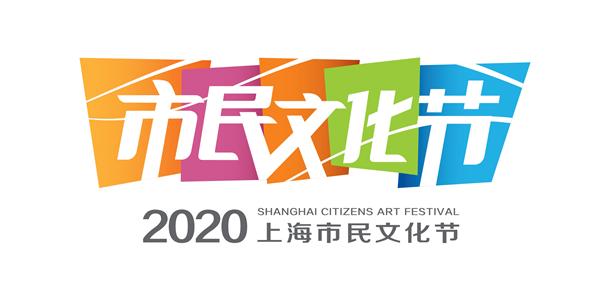 2020年市民文化节logo_副本.jpg