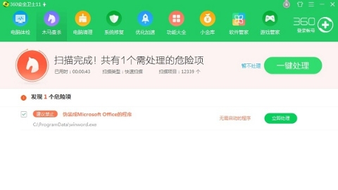 """WannaRen""勒索病毒攻击源曝光 360安全大脑独家揭秘幕后""匿影"""