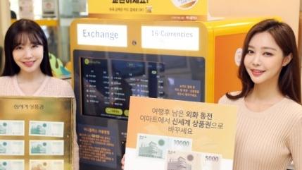 外币零钱怎么办?韩国推出商品券