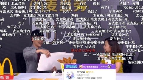 麦当劳中国CEO上B站吃播带货 疫情加速企业数字化营销转型