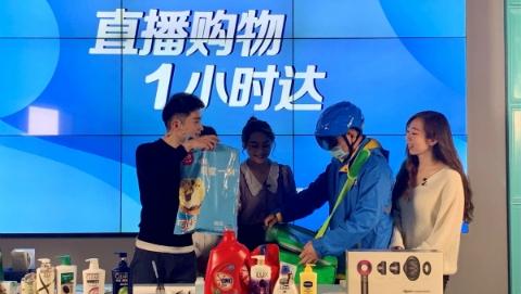"""达达首创""""直播购物1小时达""""带货新模式 助力上海""""五五购物节"""""""