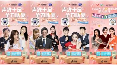 55位电台主持人在抖音直播间为上海品牌带货