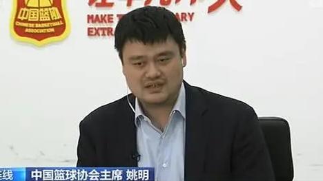 疫情下的中国篮球何去何从?篮协主席姚明这样说→