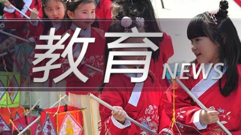 上海民办中小学报名结束 报名数与招生计划数比约1.4:1
