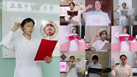抗疫英雄传承南丁格尔精神 上海中医药大学224名护生同屏宣誓