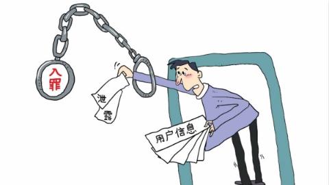 新民快评丨防疫同时还要防信息泄露