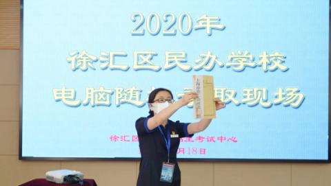 今明两天,上海市开展义务教育阶段民办学校报名志愿录取