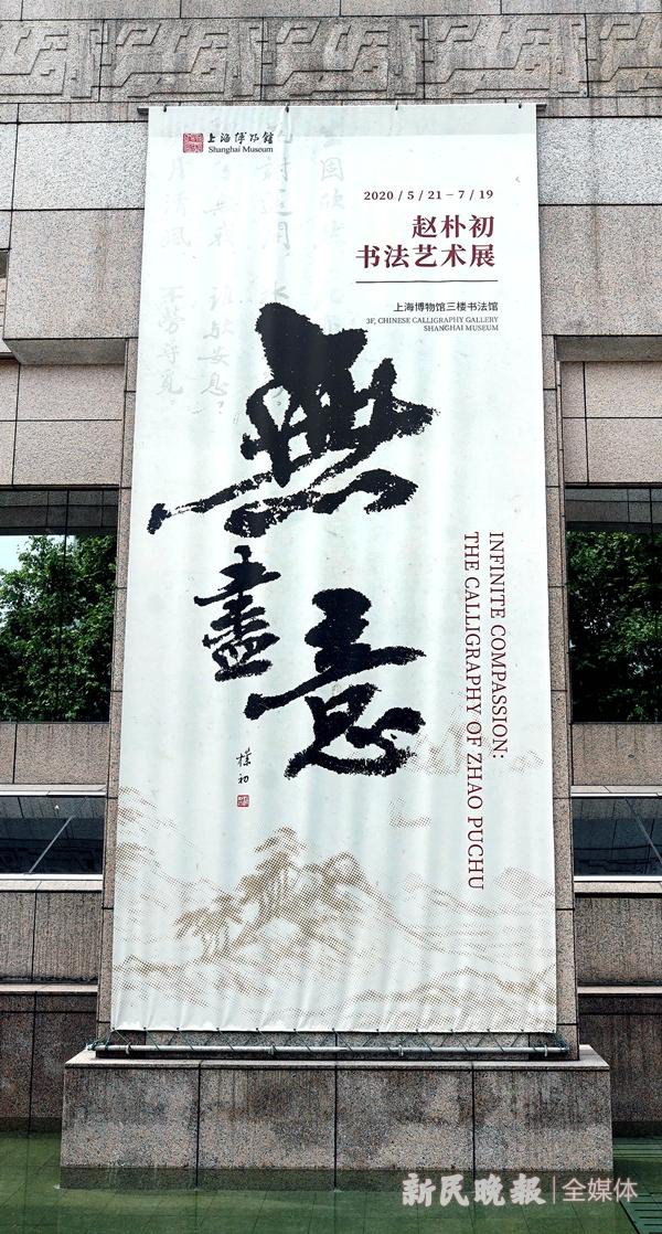 """""""无尽意——赵朴初书法艺术展""""-郭新洋_副本.jpg"""
