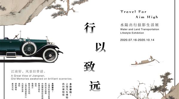 """从""""不系之舟""""到""""一路飞驰"""",这里有关于江南出行的千年故事"""