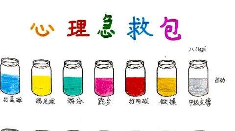 """你能设计出多少""""情绪瓶""""让自己快乐起来?来看看上海静安区中小学生的创意吧!"""