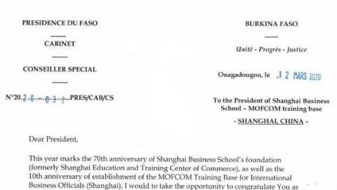 商院70年(11)商务部国际商务官员研修基地(上海) :服务国家对外开放和上海经济社会发展,促进学校对外交流合作
