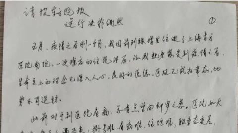 """""""抗疫的逆行,绝非偶然!""""一次住院手术经历让七旬编剧写下五页感谢信"""