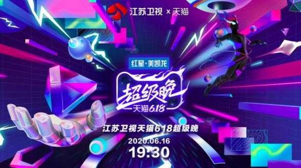 """可以让刘敏涛再C位出道一次吗?""""江苏卫视天猫618超级晚""""来了!"""