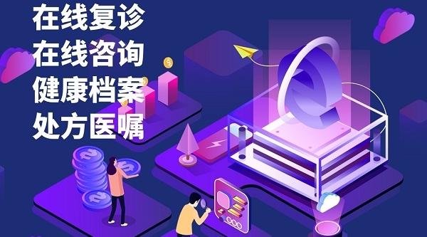 互联网医院再增一家:上海第九人民医院上线互联网医院