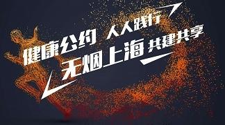 """""""健康上海说""""世界无烟日线上直播 戒烟网红与专家携手教你健康""""出圈""""!"""