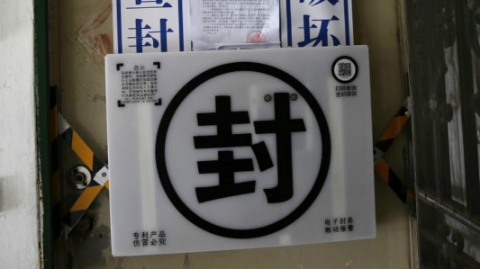 上海法院首次采用电子封条查封 宝山法院执行智慧化又添新翼