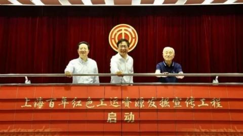 市总工会启动上海百年红色工运资料发掘宣传工程